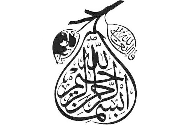 Gosto das arábias